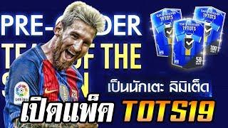 ไฮไลท์เปิดแพ็ค TOTS19 ลองเล่น New Gameplay FIFA Online4
