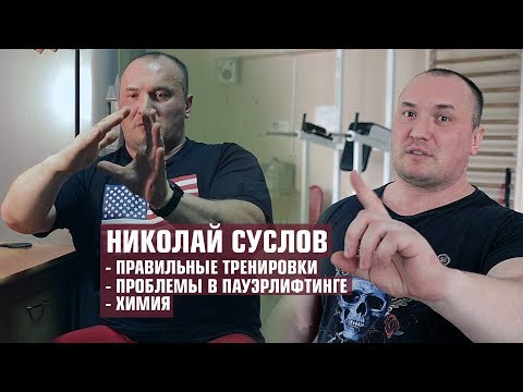 Николай Суслов о правильных тренировках/химии/проблемах пауэрлифтинга