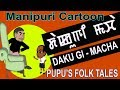 Funny Manipuri Animation   DAKU GI MACHA