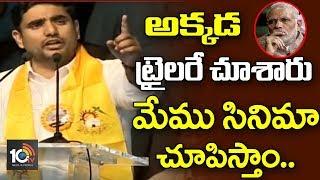 Minister Ganta Srinivas Speech TDP Dharma Porata Sabha Live | Vizag