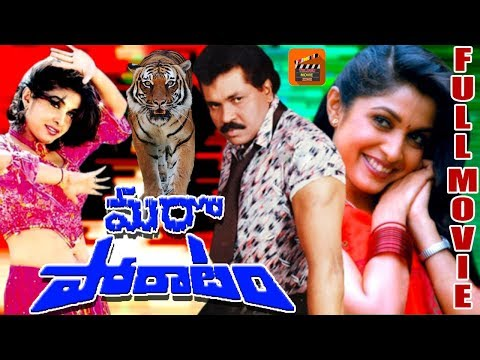MARO PORATAM | TELUGU FULL MOVIE | TIGER PRABHAKAR | RAMYA KRISHNA | TELUGU MOVIE ZONE