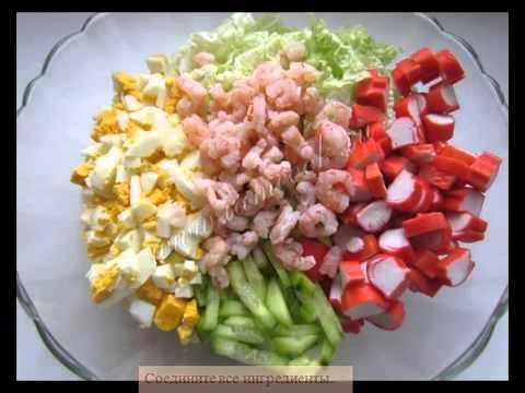 Салат с креветками и крабовыми палочками и рецепт