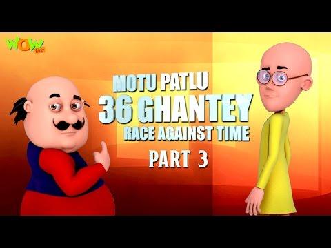 Motu Patlu 36 Ghantey - Movie - Part 3   Movie Mania - 1 Movie Everyday   Wowkidz thumbnail