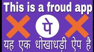 Phone Pe user be carefull ll PhonePe ek fraud App he