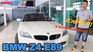 BMW Z4 E89 Sdrive ใครที่กำลังมองหาต้องคันนี้เลย ราคาไม่แพงแน่นอน