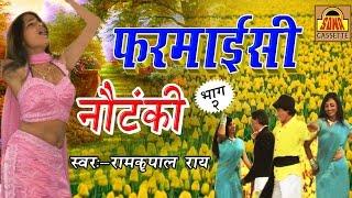 Farmacie Nautanki Part 2 | Ram Kripal Rai,Raju Kushwaha | Bundelkhandi नौटंकी 2016 #Sona Cassette