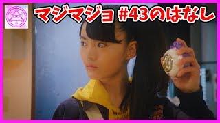 魔法×戦士 マジマジョピュアーズ! 第43話