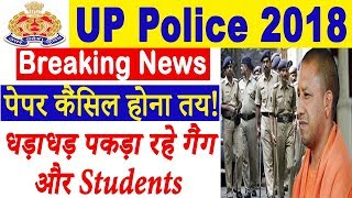 Brekaing News : UP Police Constable Exam 2018 | UP Police Paper Leak / Cancel News | Re Exam News