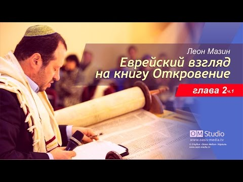 Еврейский взгляд на книгу Откровение. Глава 2 (Леон Мазин)