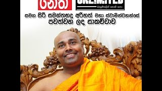 Siri Samanthabadra thero - NETH FM UNLIMITED
