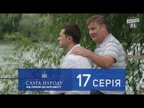 Слуга Народа 2 - От любви до импичмента, 17 серия | Новый Сериал 2017 в 4к