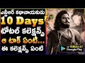 download mp3 dan video Shocking 10 Days Total Worldwide Collections OF NTR Kathanayakudu | NTR Kathanayakudu 10 Days Coll