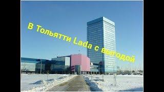 Купить Ларгус Кросс, Лада Веста, Калина Кросс в Тольятти с выгодой