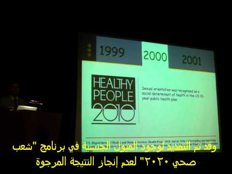 Lesbian Health: History of Homosexuality in Medicine from Lesbos to Lebanon