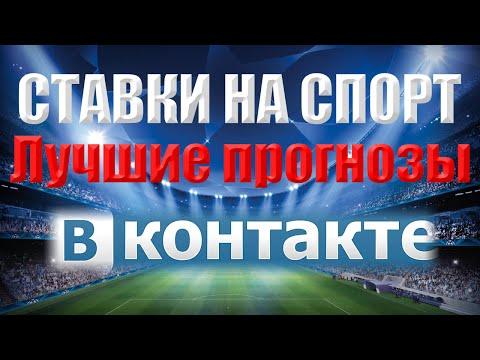 Ставки на спорт лучшие прогнозы вконтакте