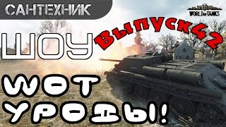 WoT уроды Выпуск #42 ~World of Tanks (wot)