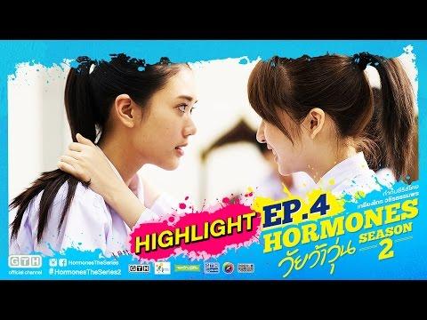 Hormones วัยว้าวุ่น Season 2 EP4 ดาว-ก้อย Highlight