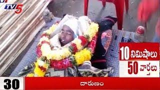 10 Minutes 50 News | 20th June 2018
