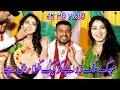 Mehak Malik Birthday Song Jhelum   Shaheen Studio