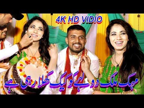 Mehak Malik Birthday Song Jhelum | Shaheen Studio