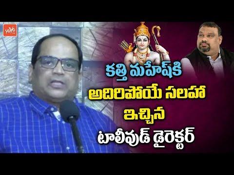 Kathi Mahesh Ramudu Controversy: Kethireddy Jagadishwar Reddy Advice in Lord Rama Issue | YOYO TV