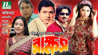 Rakkhos (রাক্ষস) | Moushumi, Rubel, Alamgir, Subarna Mustafa, Humayun Faridi I NTV Bangla Movie
