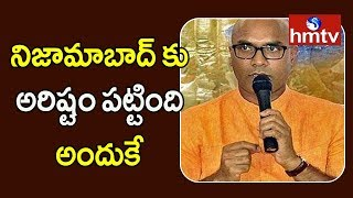 Nizamabad MP Aravind Comments over Nizam Sugar Factory  | hmtv Telugu News