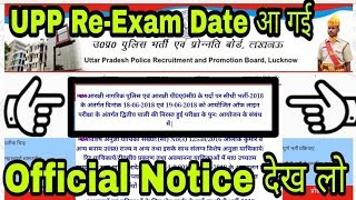 Up Police Constable Re-Exam Date Confirm || Up Police Constable Re-Exam Date || UPP RE-EXAM DATE