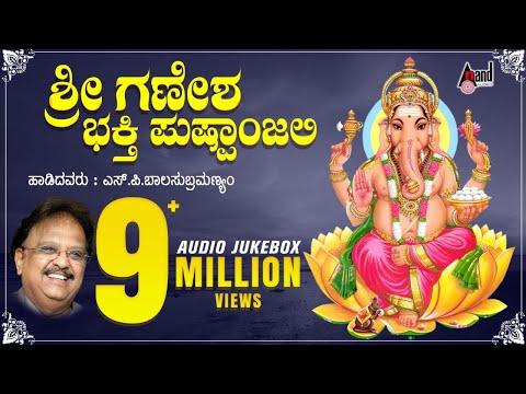 Sri Ganesha Bhakthi Pushpanjali | S.P. Balasubramanyam | Audio Jukebox | Manoranjan Prabhakar