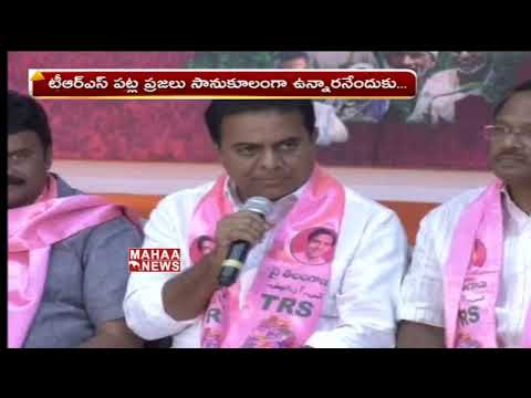 Damn Sure TRS Will Win 100 % In Telangana | Minister KTR | Mahaa News