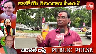 Public Talk About Who Is Telangana Next CM ? | Hyderabad | KCR | Telangana