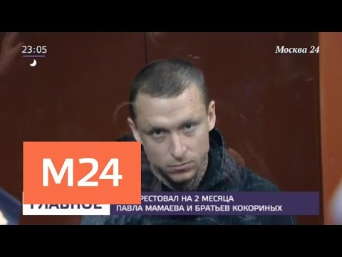 Мамаев и Кокорин могут получить уголовные сроки - Москва 24