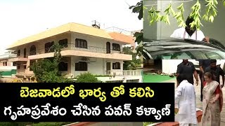Janasena Pawan Kalyan New House Exclusive Video | Pawan Kalyan New Home in Amaravati