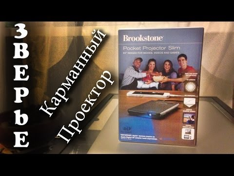 Проектор Brookstone Pocket Projector Slim - Обзор
