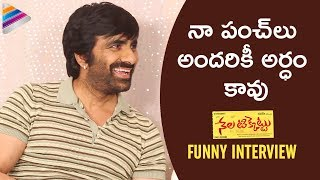 Ravi Teja Funny Punches on LIVE | Nela Ticket Movie Interview | Kalyan Krishna | Telugu FilmNagar