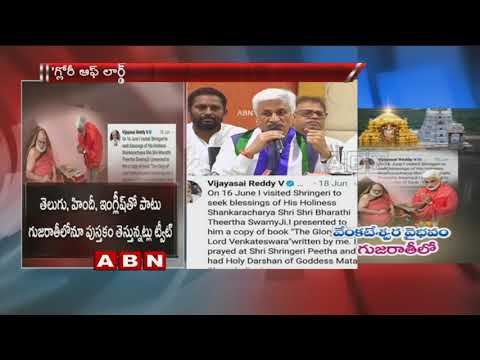 YCP MP Vijayasai Reddy wrote a book called ''Glory of Lord Venkateswara''