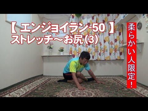 #50 お尻(3)/筋肉痛改善ストレッチ・身体ケア【エンジョイラン】