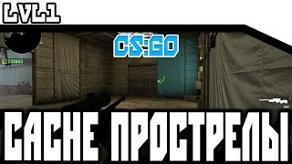 CS:GO ЧИТ ПРОСТРЕЛЫ CACHE | TOP8 WALLBANG DE_CACHE