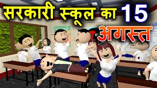 SARKARI SCHOOL KA 15 AUGUST (INDEPENDENCE DAY SPECIAL)  - JOKE JUNKIES - MJO - CLASSROOM BAKAITI