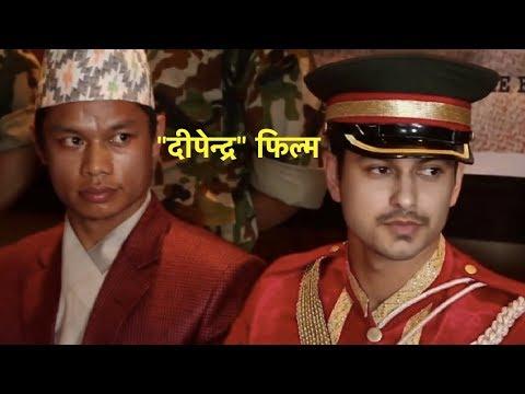 दीपेन्द्र र देवयानीको प्रेम कसरी शुरु भएको थियो ? Dipendra Devyani love start