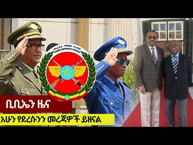 BBN Daily Ethiopian News August 3, 2018