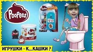 КТО ЖИВЁТ в ТУАЛЕТЕ? Смешные СКВИШИ POOPEEZ! // Poopeez Squishy Collectible Toys Unboxing