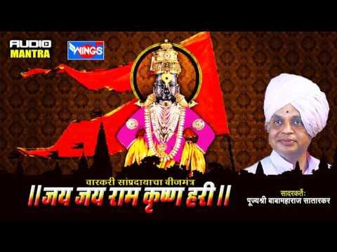 Jai Jai Ram Krishna Hari -Baba Maharaj Satarkar -Varkari Sampradyacha Bheej Mantra