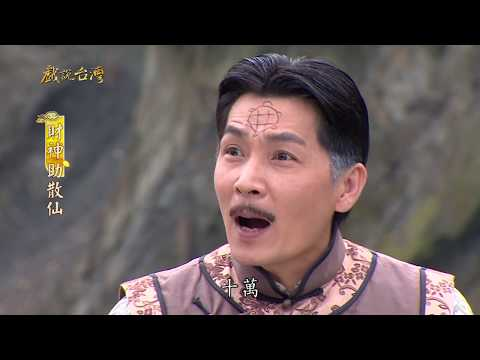 台劇-戲說台灣-財神助散仙-EP 04