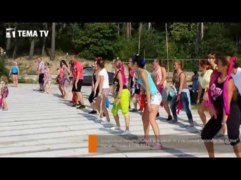 TEMA TV - Коротыши: Танцевальный флешмоб Be Active! 18.08.13.