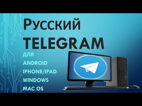 Как установить Русский язык в #TELEGRAM (ТЕЛЕГРАМ)