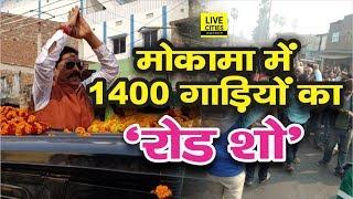 Anant Singh Road Show पहुंचा Mokama, 1400 गाड़ियों का 15 किलोमीटर लंबा काफिला l LiveCities