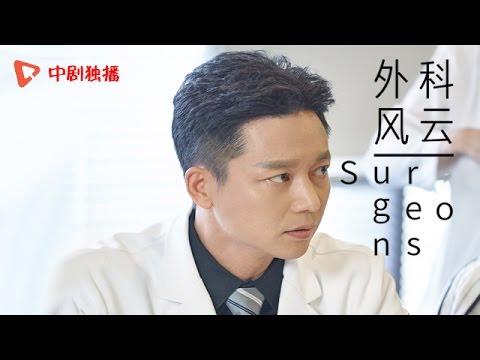 外科风云 ● 仁合观察记特辑 刘奕君:这角色和王天风不一样