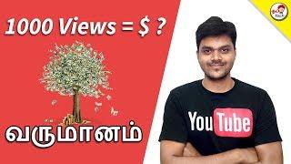 Tamil Tech YouTube Earnings - How much money i make in YouTube ? தமிழ் டெக் வருமானம்