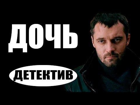 ДОЧЬ (2017) детективы 2017, новинки фильмов, русские детективы